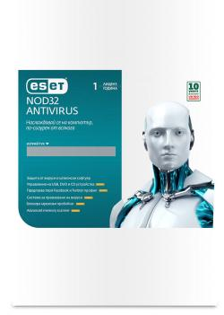 Antuvirusen-softuer-ESET-NOD32-Antivirus-12-meseca