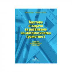 Tekstove-i-zadachi-za-razvivane-na-matematicheska-gramotnost